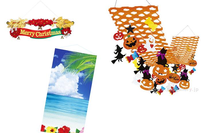 季節・イベント商材
