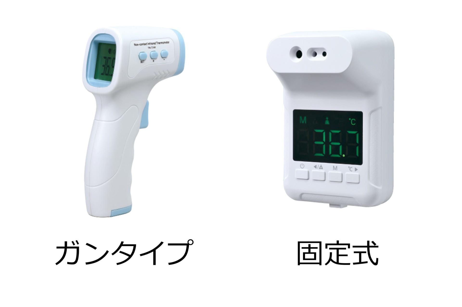 非接触温度計