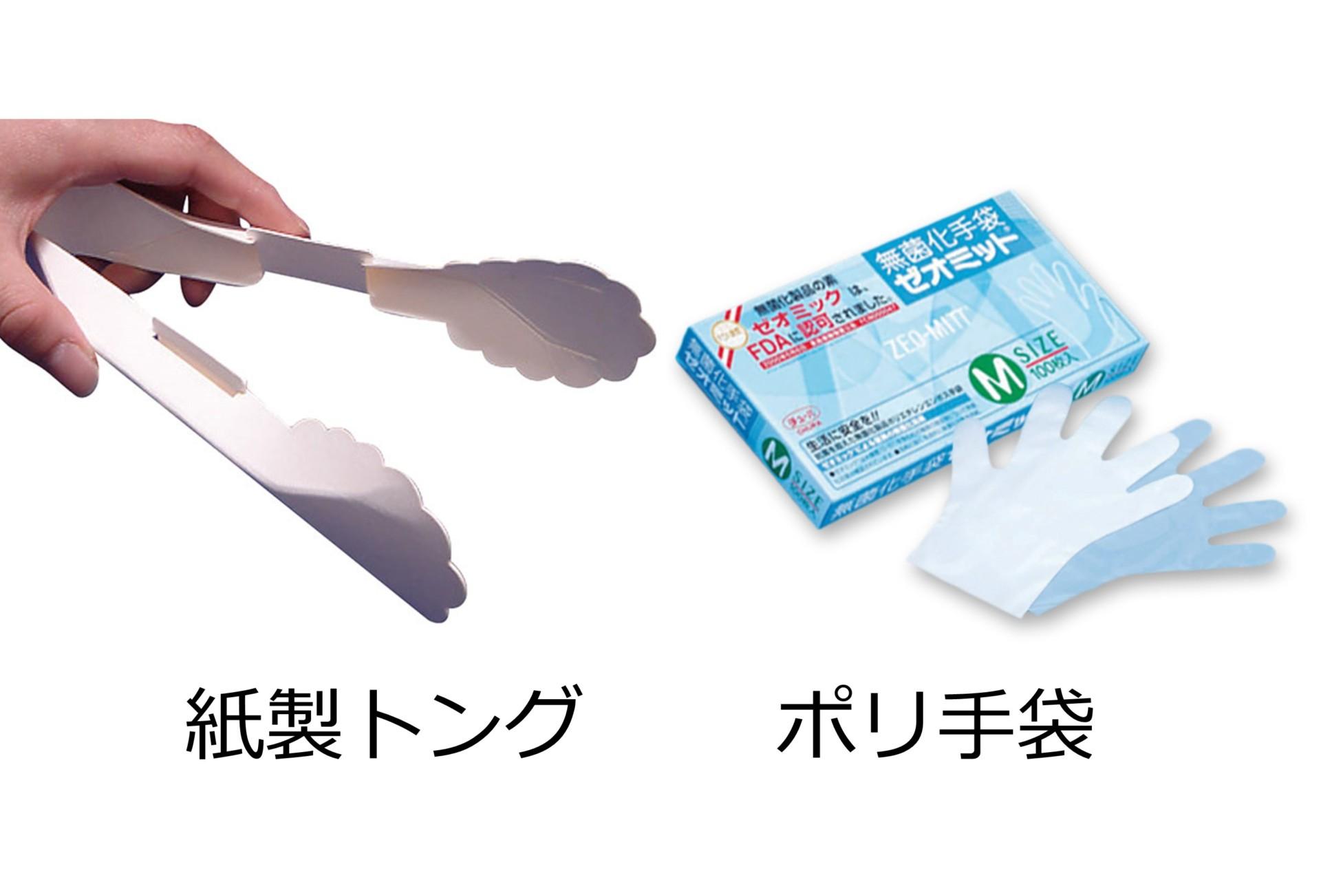 紙トング、ポリ手袋