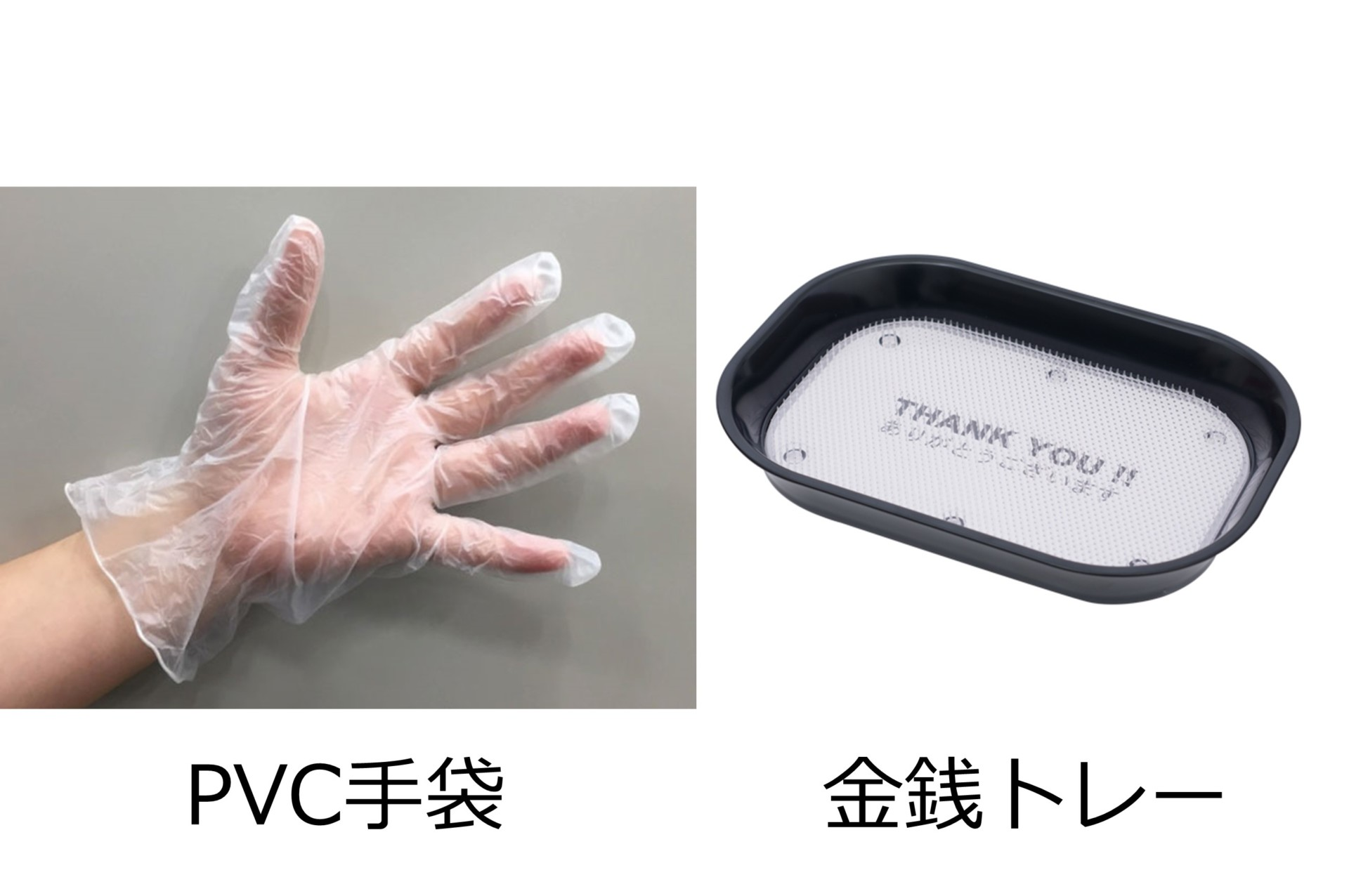PVC手袋、金銭トレー