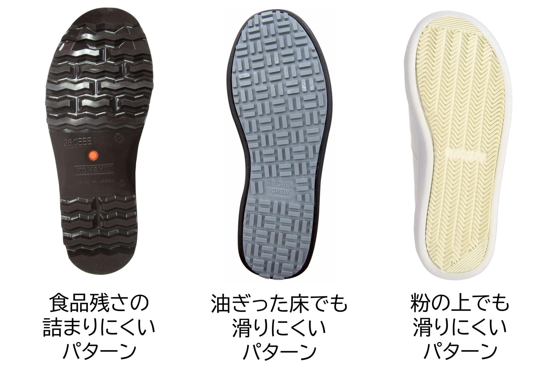 靴底のパターン